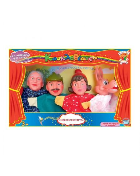 Σετ Κούκλες Κουκλοθέατρου