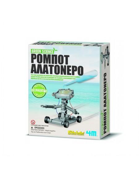Ρομπότ Αλατόνερο