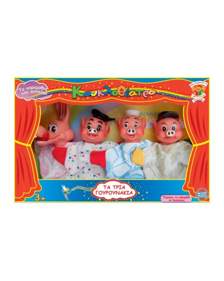 Puppet Dolls Set