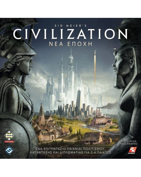 CIVILIZATION Νέα Εποχή
