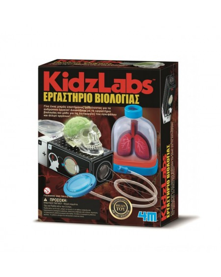 KidsLabs - Εργαστήριο Βιολογίας