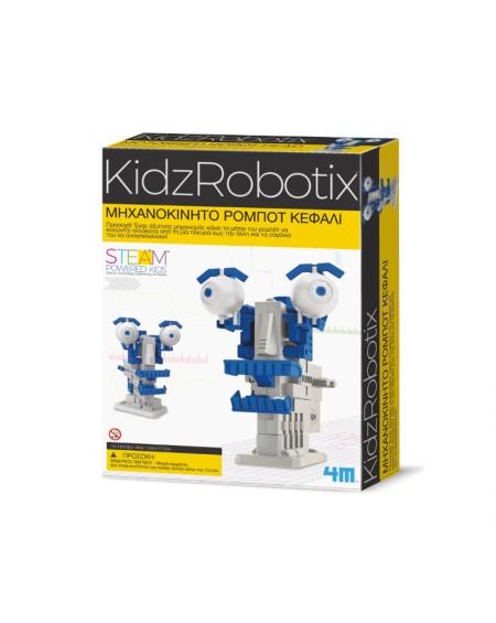 KidzRobotix - Μηχανικη Ρομποτική - Ρομποτικό Κεφάλι