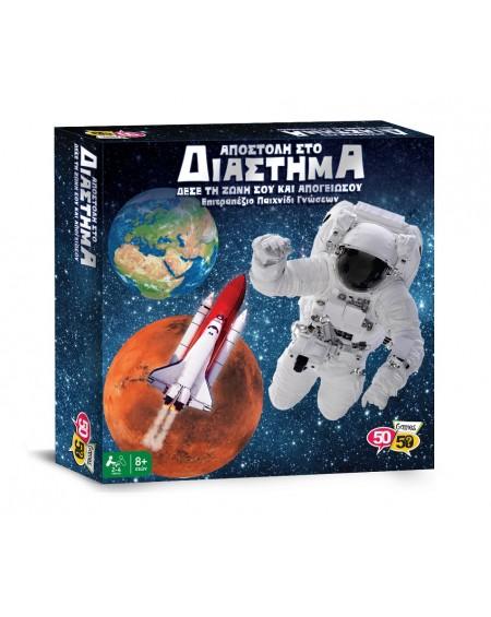 Αποστολή στο Διάστημα Επιτραπέζιο Παιχνίδι