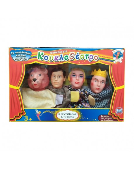 Puppet Dolls Set - Beauty and the Beast