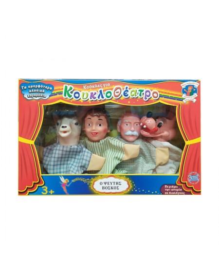 Puppet Dolls Set - The Lying Shepard